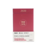 果壳 物种日历2020 鲤红