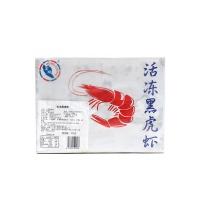 马来西亚黑虎虾(21/25)800g-液氮冷冻